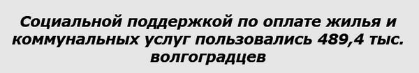 Соцподдержкой оплаты услуг ЖКХ пользовались почти полмиллиона волгоградцев