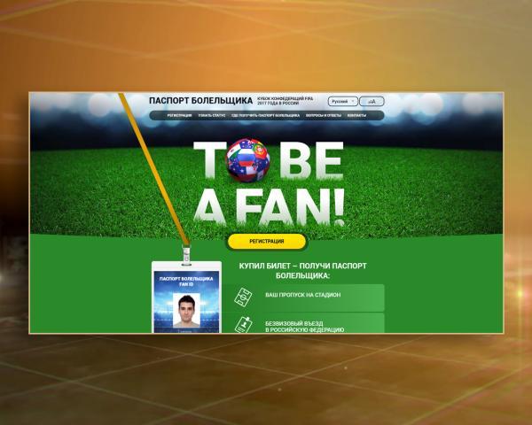 ВЕкатеринбург привезены первые паспорта болельщиков Кубка конфедераций