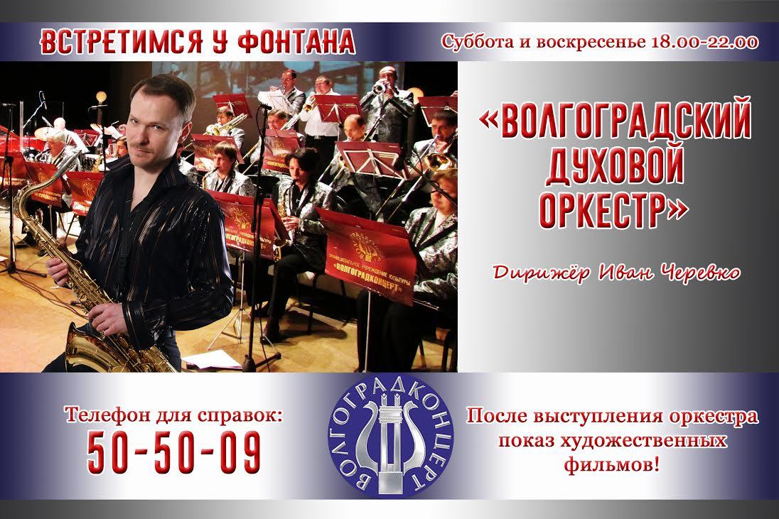 Нанабережной Волгограда будут бесплатно демонстрироваться кинофильмы