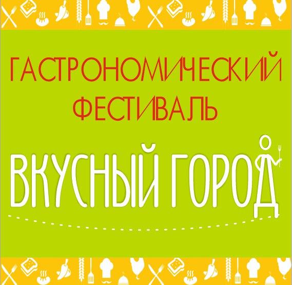 ВДень города волгоградцы посетят кулинарный поединок, мотокросс иконцерт «УмыТурман»
