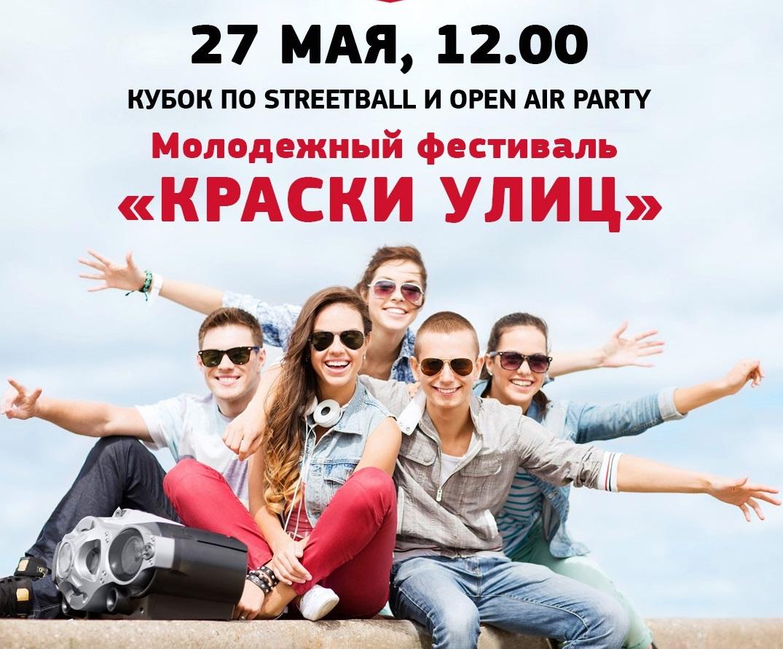 ВВолгограде пройдет соревнование постритболу иOpen Air Party