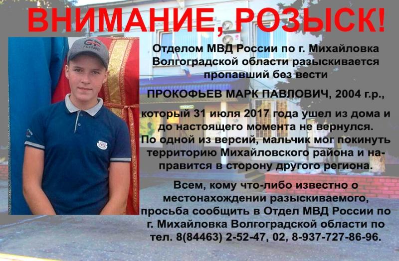 Под Волгоградом нашелся тринадцатилетний Марк Прокофьев