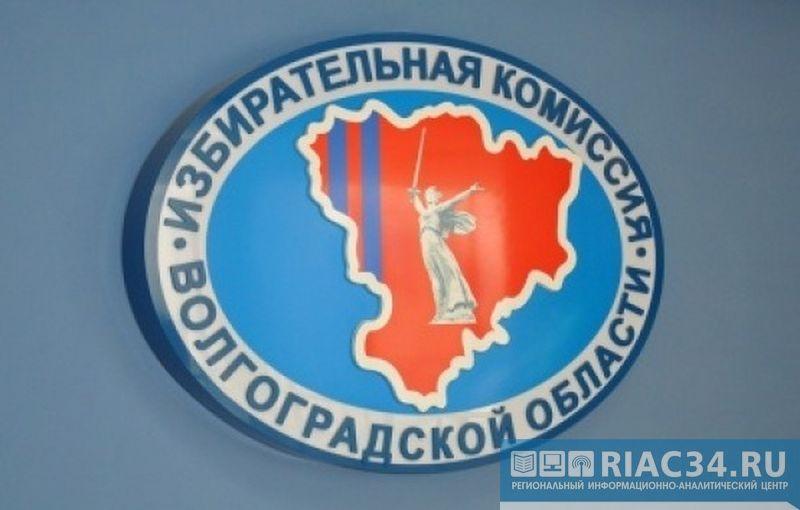Волгоградский облизбирком уверил списки претендентов 5-ти партий