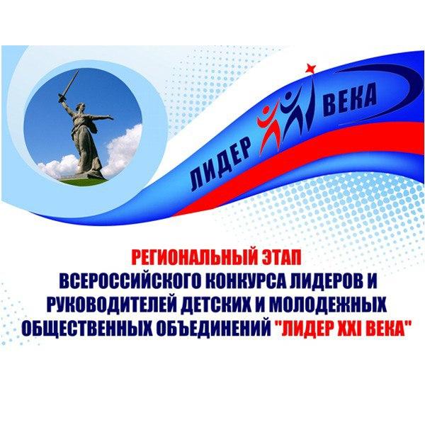 В Волгоградской области выберут «Лидера XXI века»