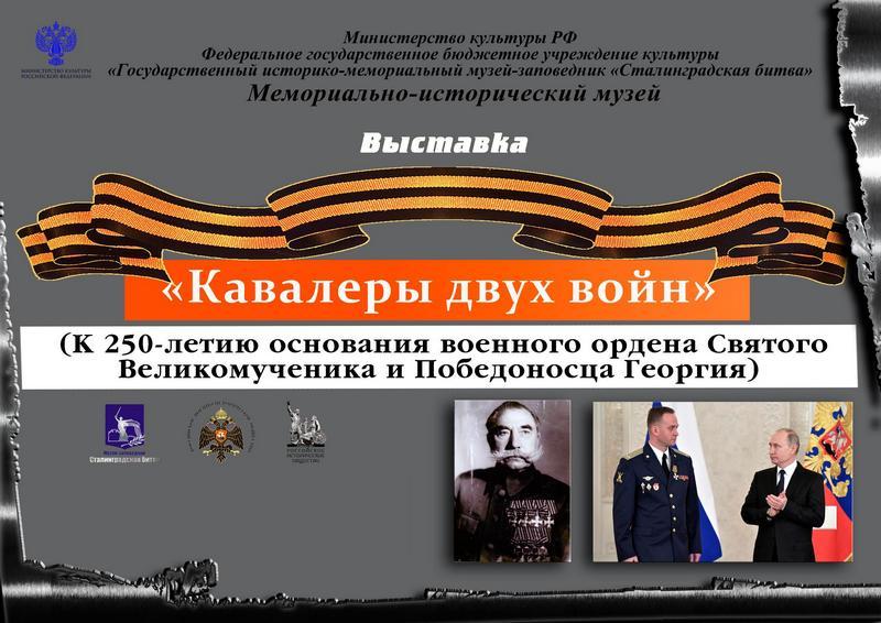 Выставка в Волгограде расскажет о георгиевских кавалерах