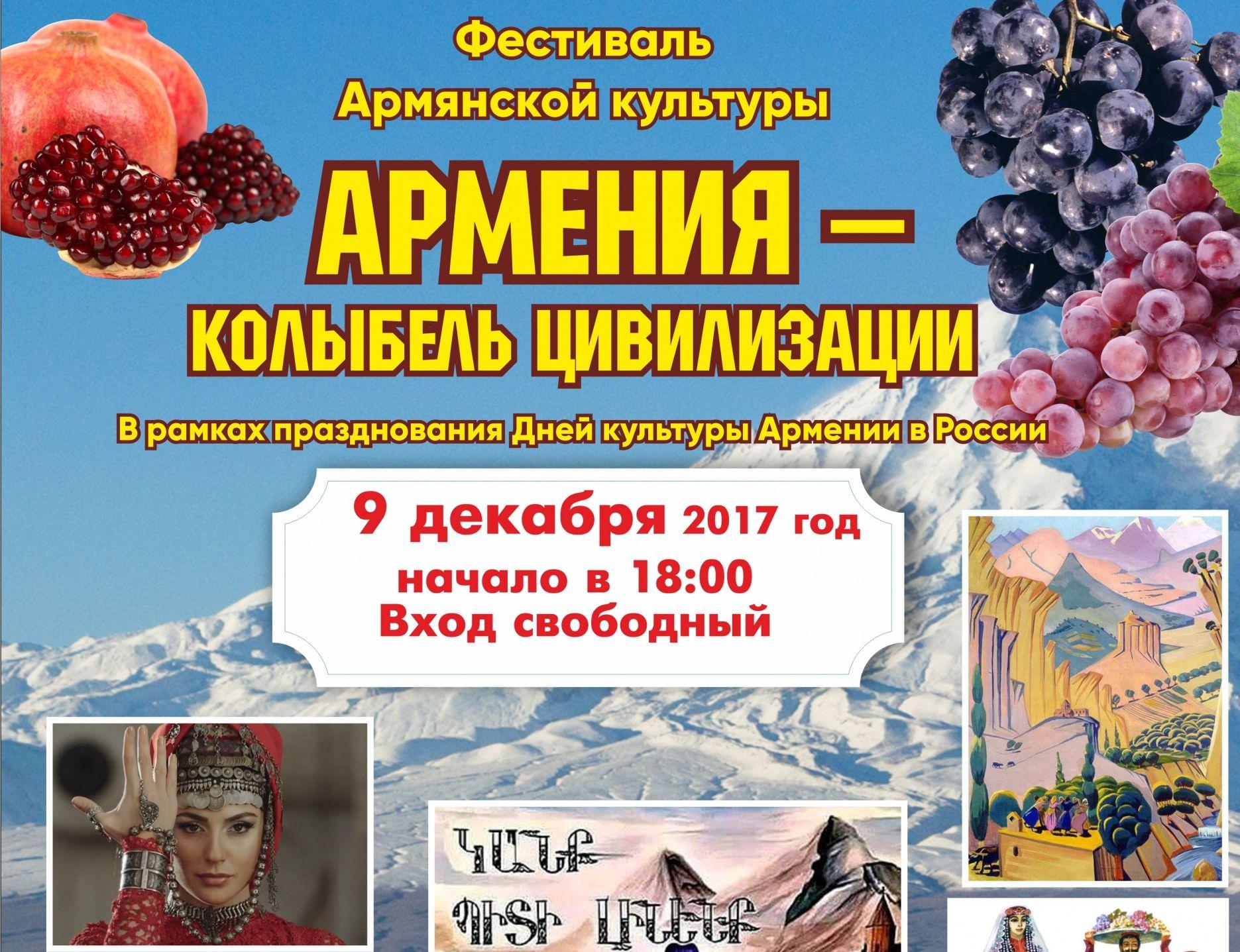 Фестиваль армянской культуры пройдет вВолгограде