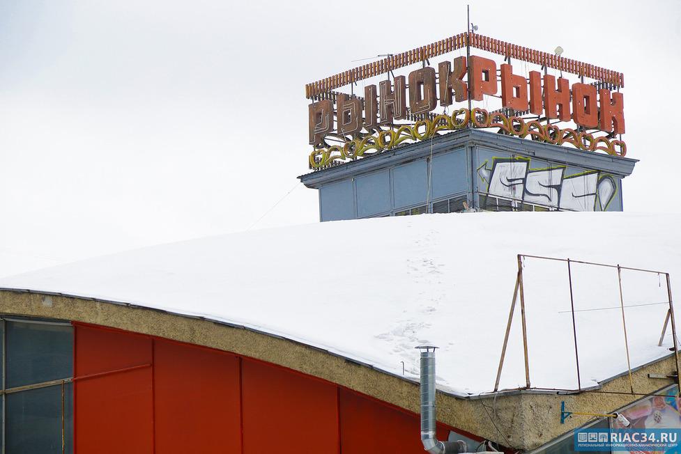 Ворошиловский рынок вВолгограде доживает последние дни