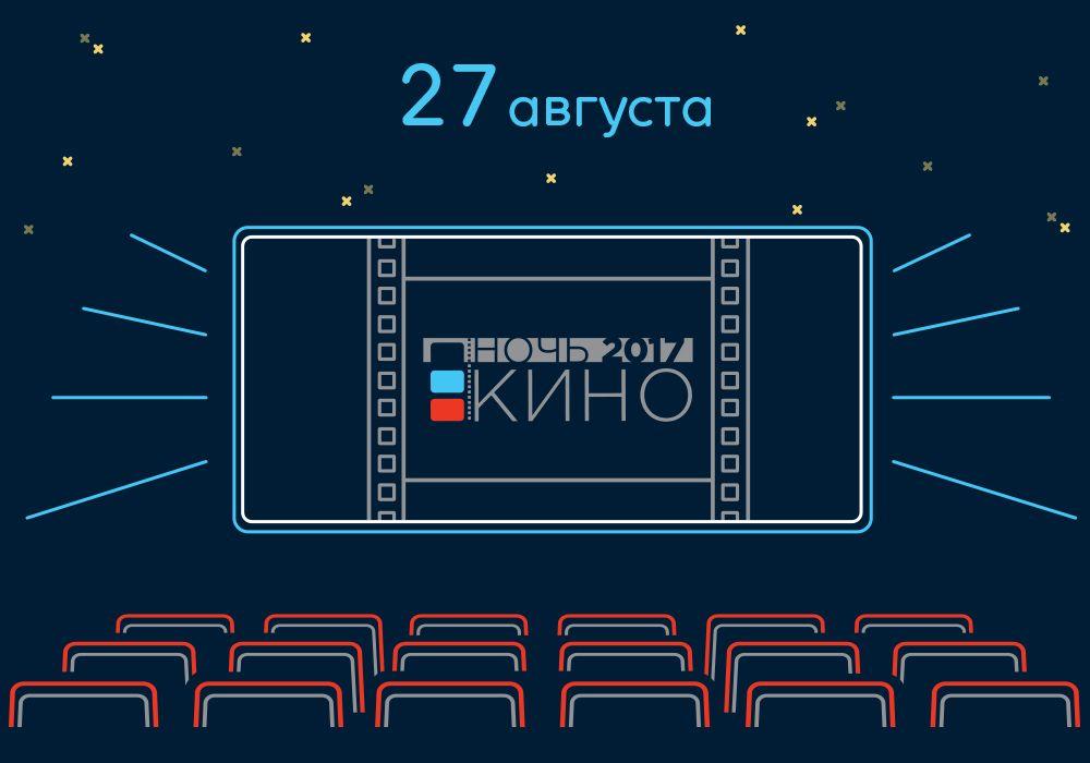 «Ночь кино» пройдет на120 площадках Чувашии