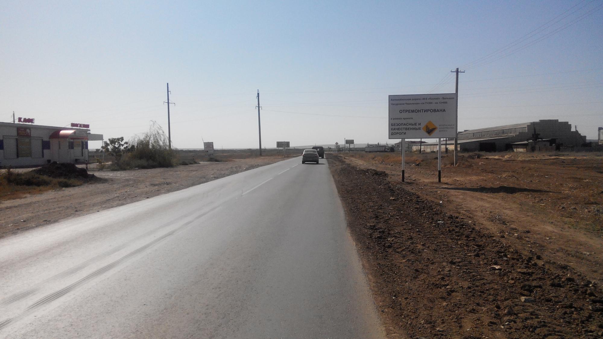 ВВолгоградской области отремонтировали дорогу кБольшим Чапурникам