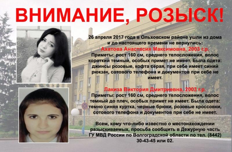 ВВолгоградской области без вести пропали две несовершеннолетние девушки