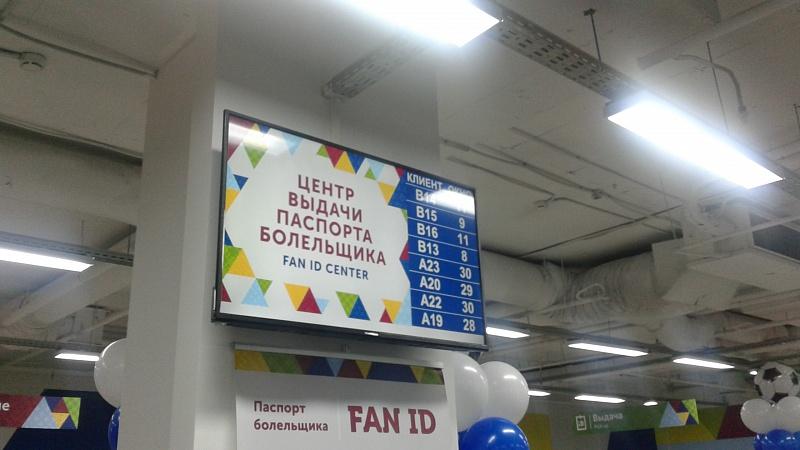 Андрей Бочаров оценил работу Центра выдачи паспортов болельщика