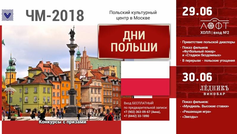 Волгоградцев ожидает Фестиваль польского кино