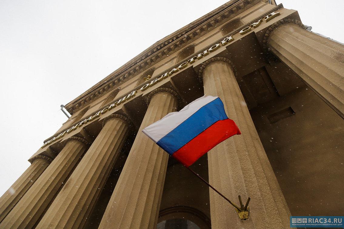 Судебная система Волгоградской области отмечает 95-летие