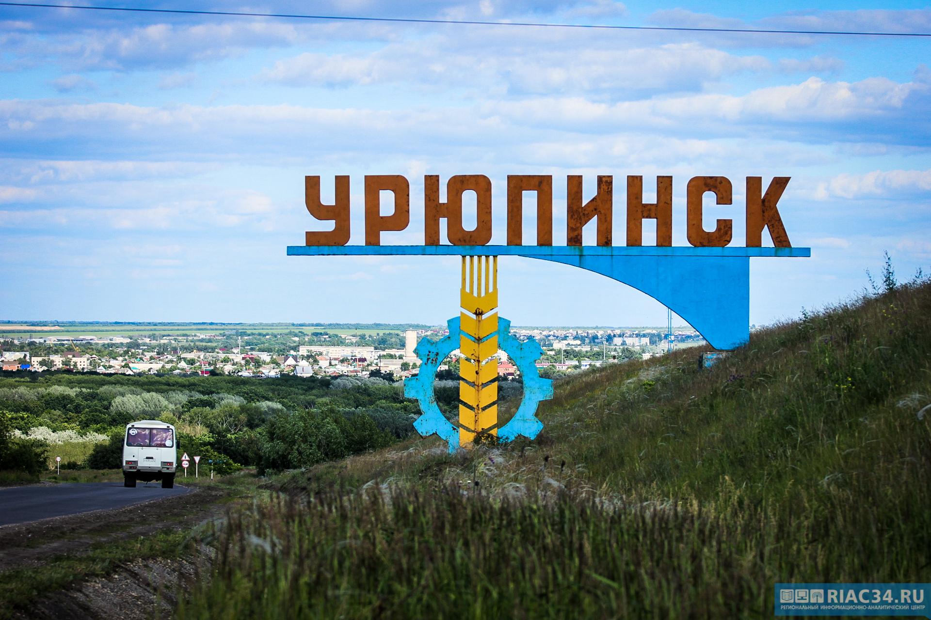 Урюпинск примет двухдневный форум малых городов РФ