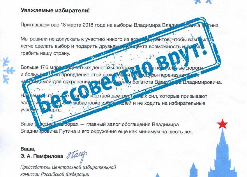 ЦИК РФ призывает не верить провокационным листовкам