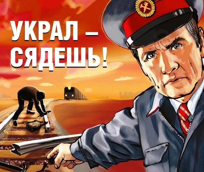"""Очередной руководитель РЖД получил """"условно"""", за огромные хищения с предприятия"""