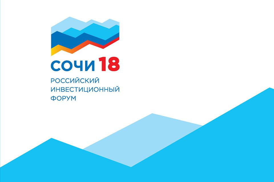 Андрей Бочаров возглавил волгоградскую делегацию на форуме в Сочи