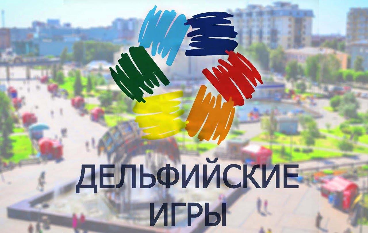 ВоВГИИКе сформировали команду наДельфийские игры отВолгоградской области