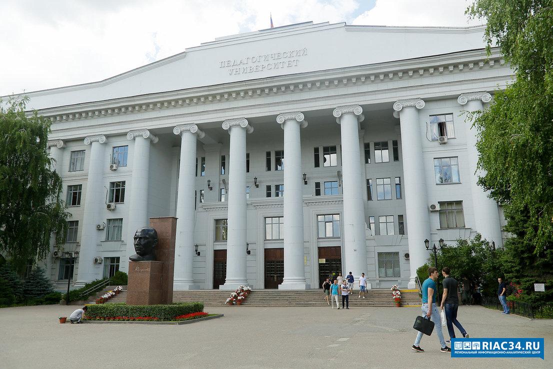 Картинки педагогический институт