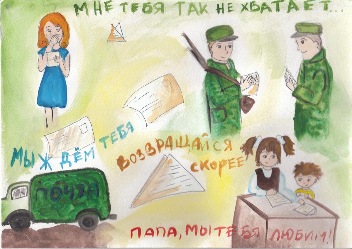 Рисунки для письма солдату