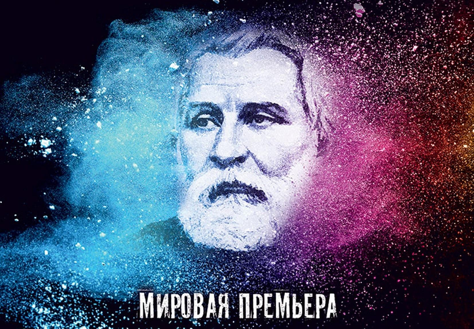 Спектакль «Тургенев. Сегодня!» покажут вВолгограде вчесть 200-летия писателя