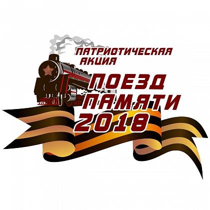 ВВолгоград на«Поезде Памяти» приедут ветераны имолодежь Калининграда