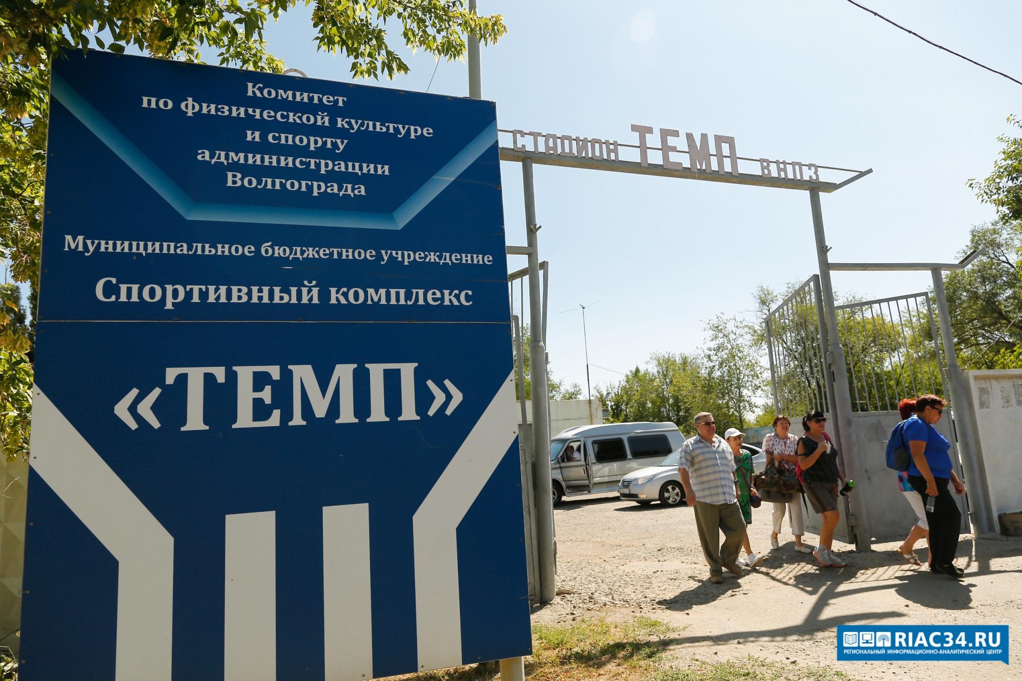 Стадион «Темп» отремонтирую кконцу 2019г. вВолгограде