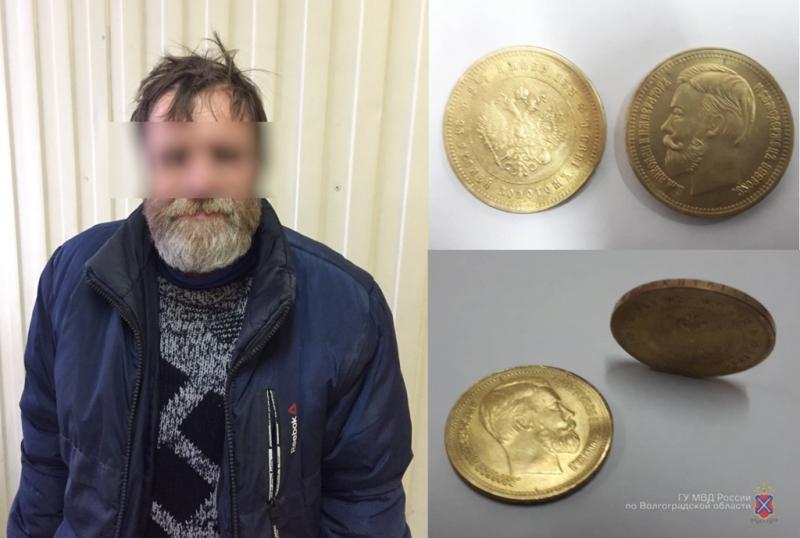 ВВолгограде схвачен продавец фальшивых золотых исеребряных монет