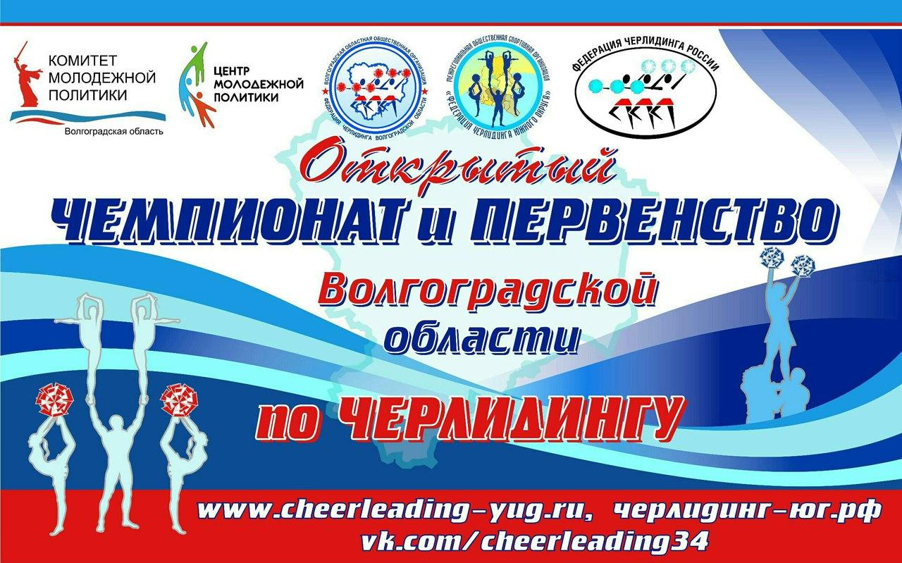 ВВолгоградской области состоится открытый чемпионат почерлидингу