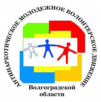 В Волгоградской области стартовали антинаркотические мероприятия