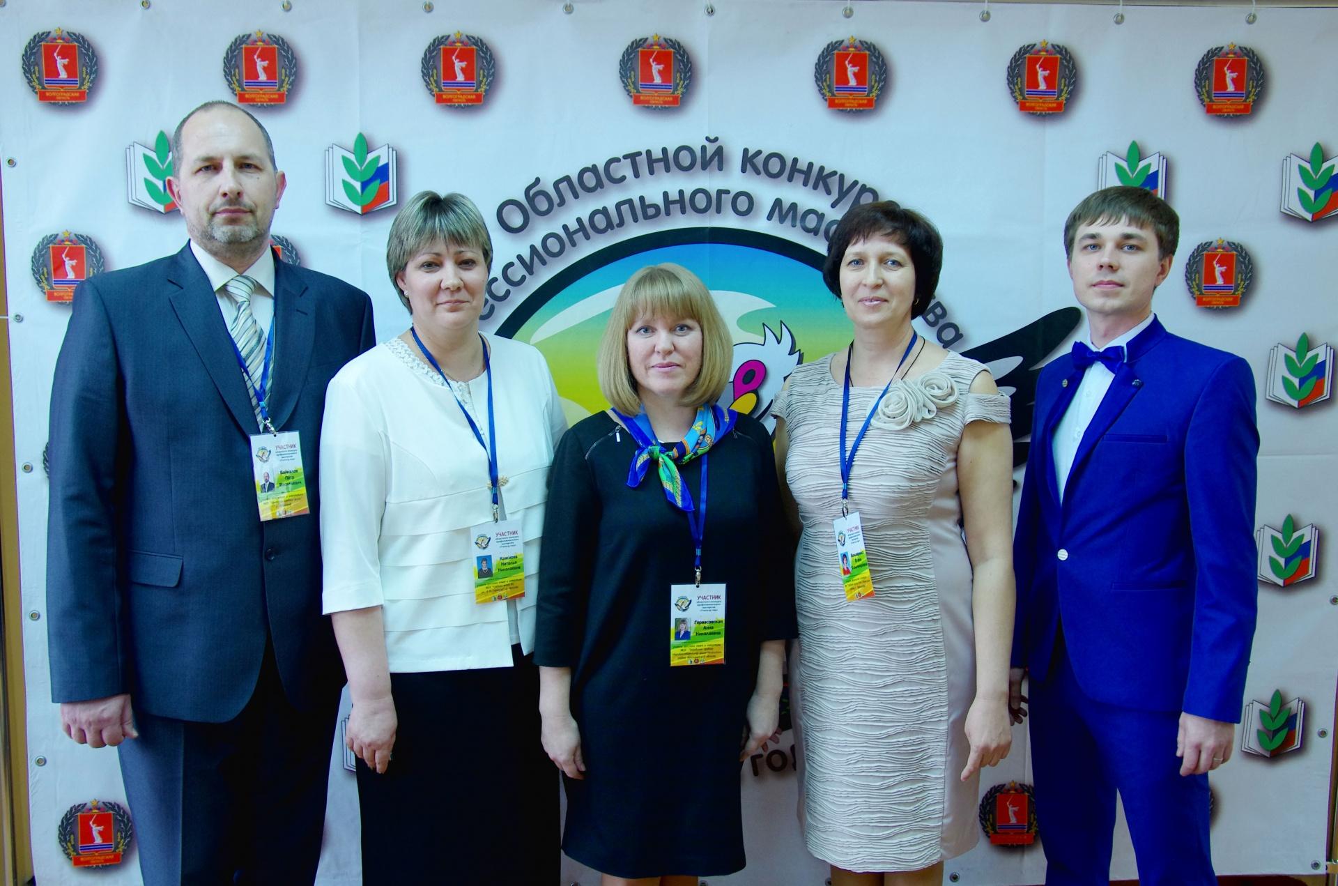 Вволгоградском регионе учителем года стал преподаватель  изГородищенского района