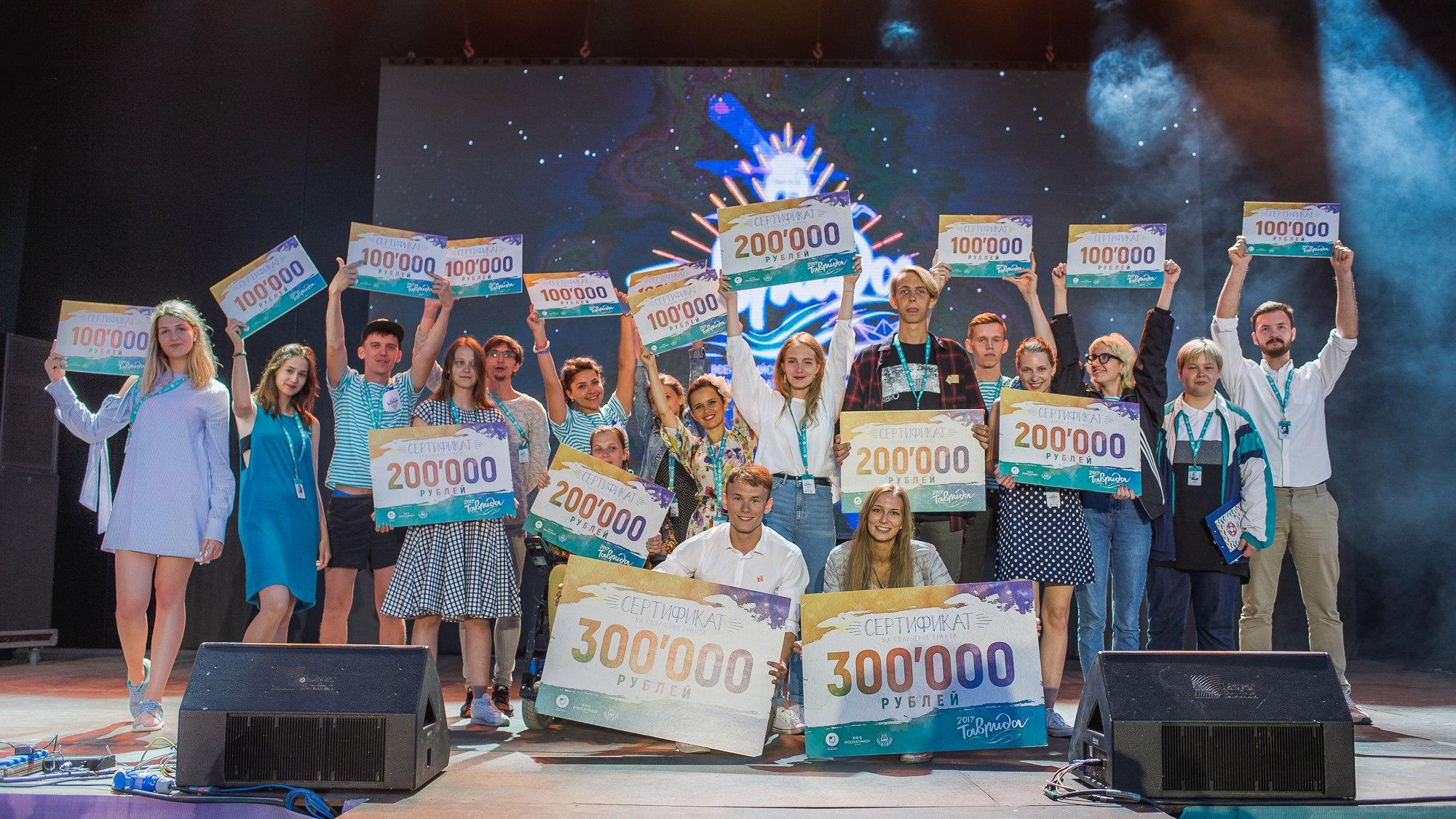 Два волгоградских студента получили сертификаты «Тавриды» насто тыс. руб.