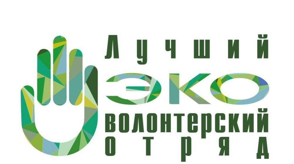 Волгоградских экологов-волонтеров приглашают принять участие в конкурсе