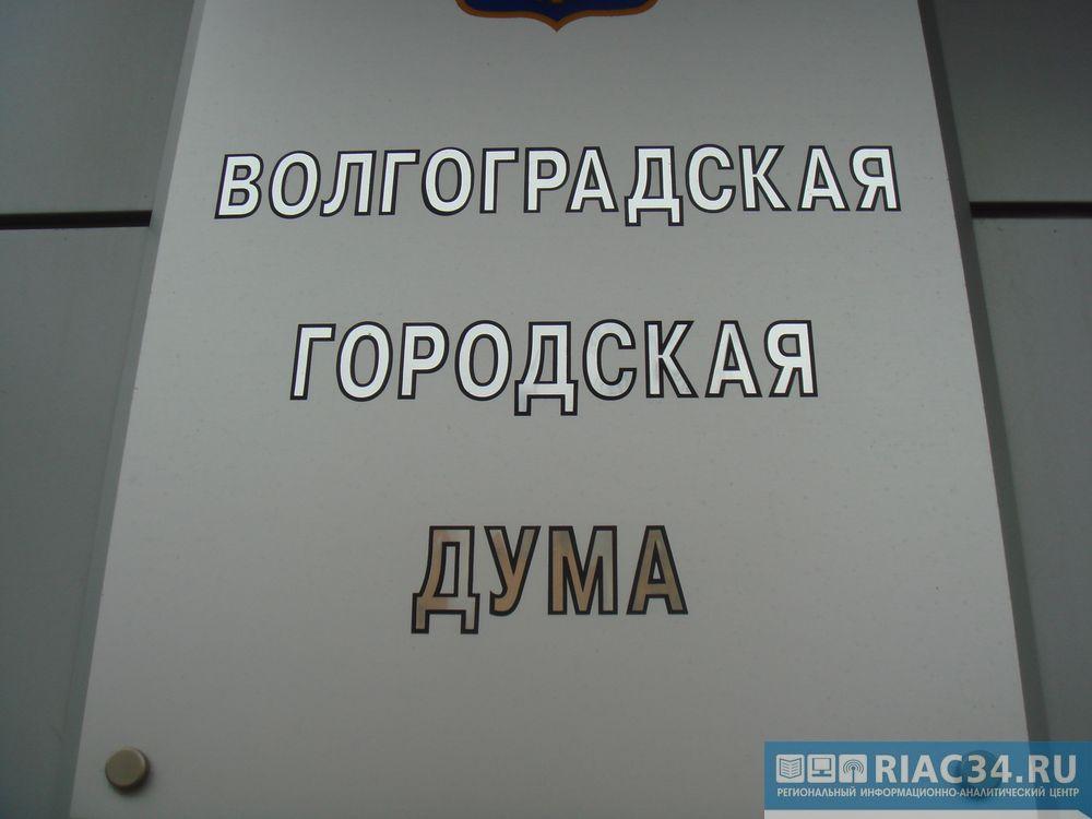 Число депутатов вВолгограде сократили до36 человек
