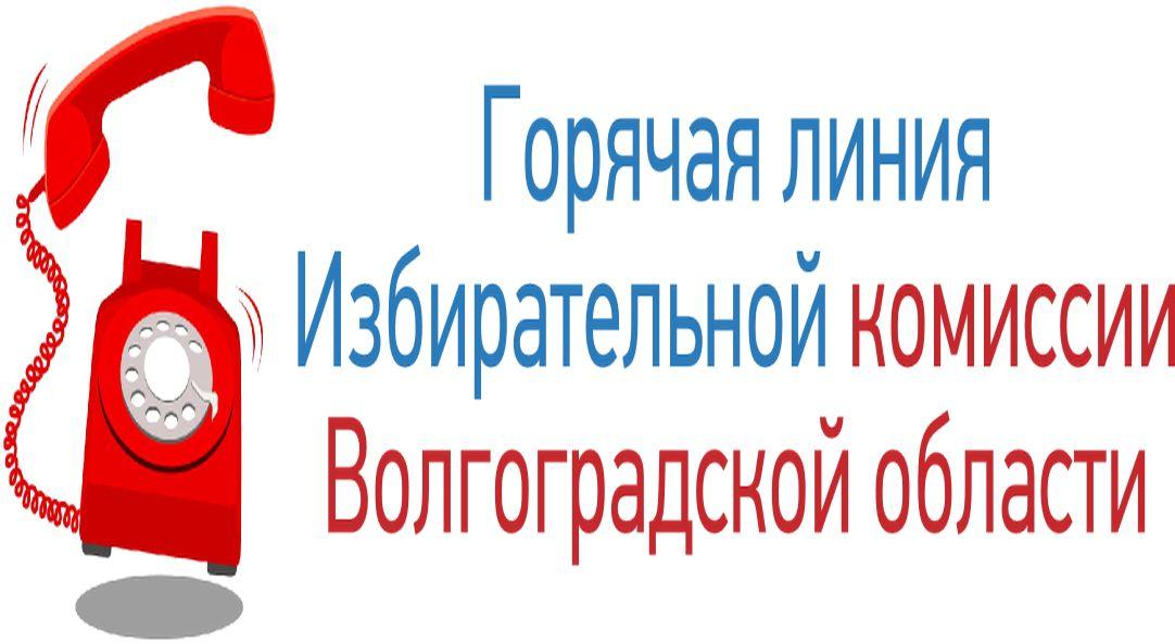 НаСтаврополье запустили горячую линию посвязи сизбирателями