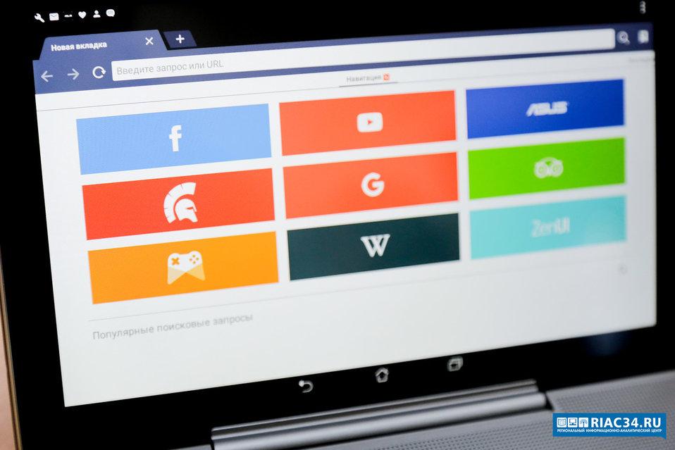 Волгоградских детей будут защищать от пагубного интернета