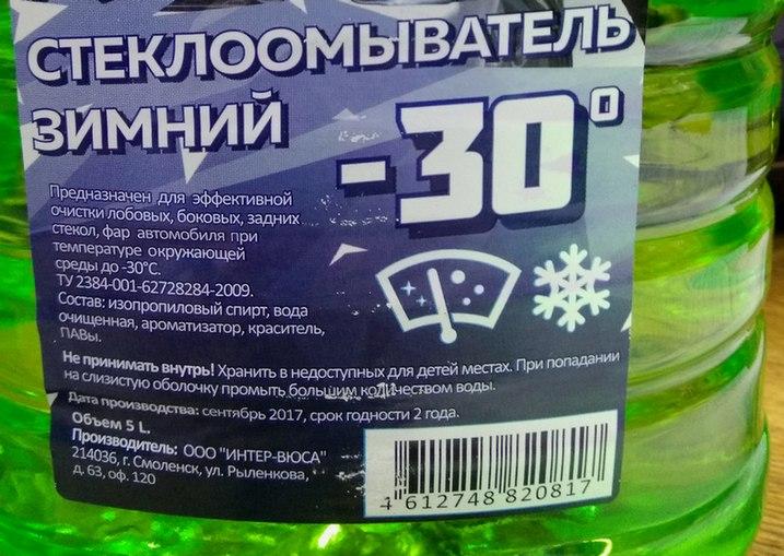 В Волгоградской области продавали  «незамерзайку» с повышенным содержанием  метанола