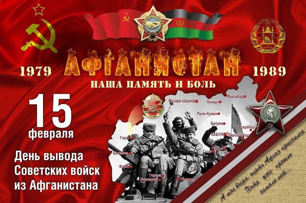 Воины интернационалисты открытка, гармонист прозрачном