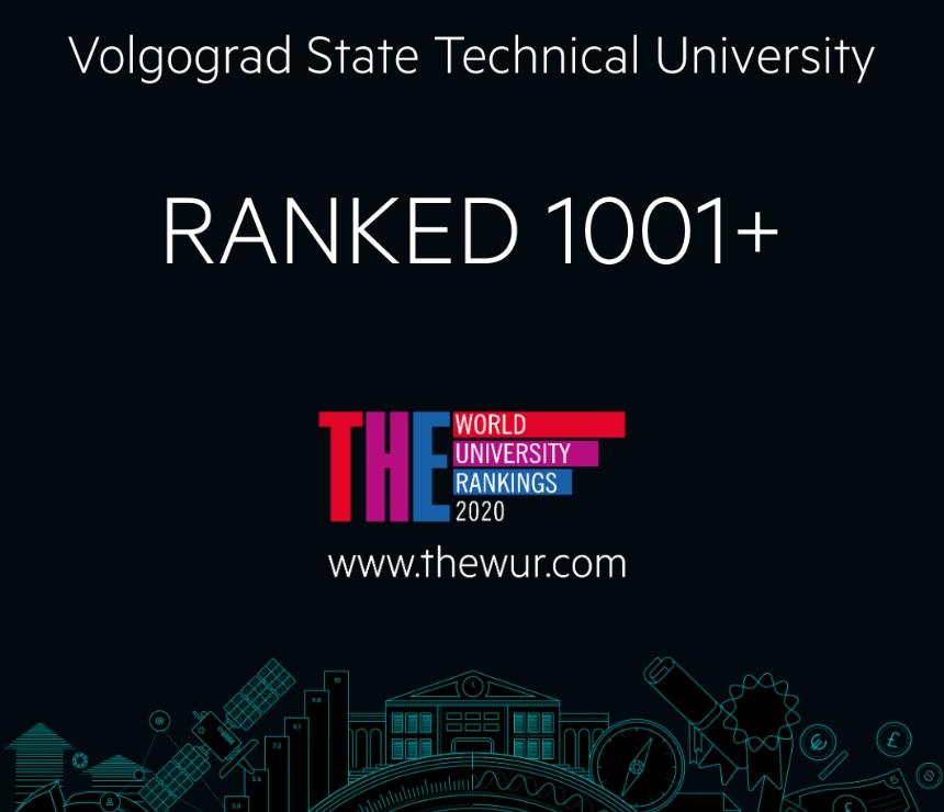 Волгоградский вуз попал в мировой рейтинг лучших