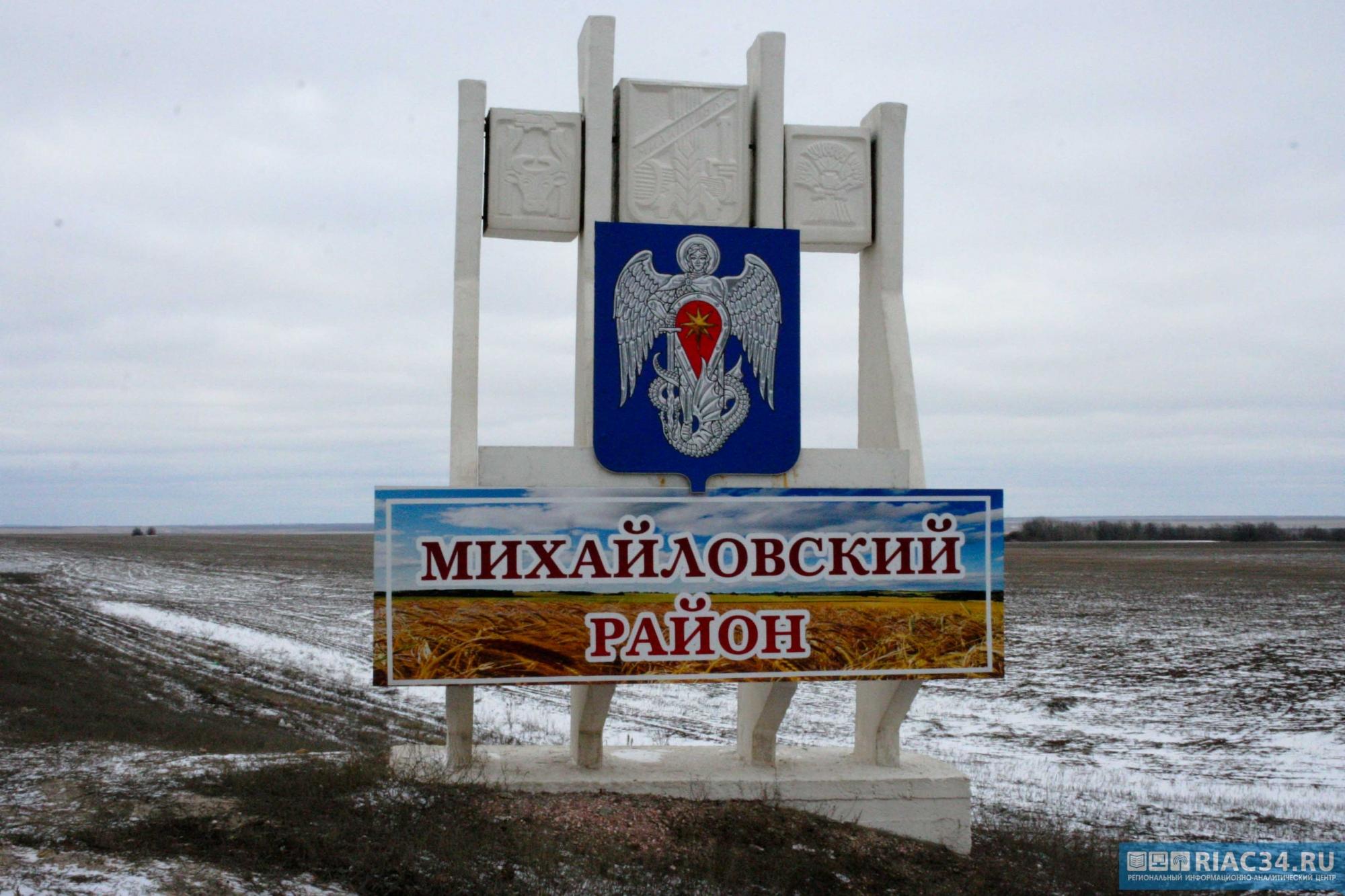 Город михайловка волгоградской области в картинках