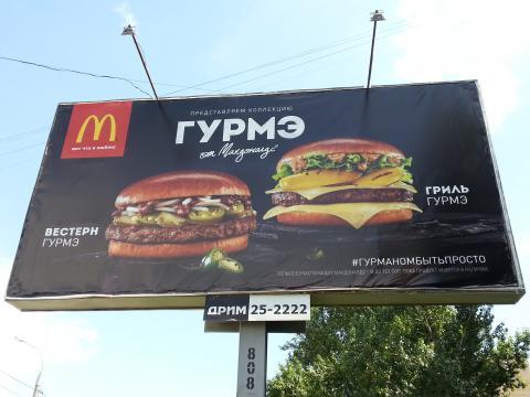 ВВолгограде УФАС оштрафовало «МакДоналдс»— Размер имеет значение