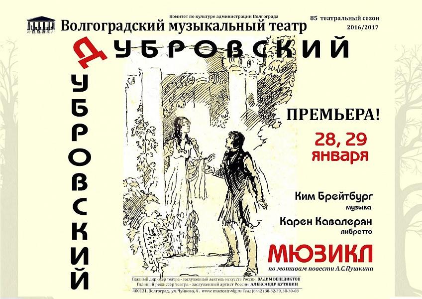 Мюзикл Дубровский - Волгоград
