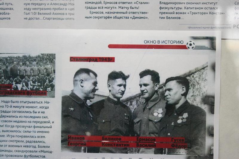 В Волгограде вспомнили легендарный «Матч на руинах»
