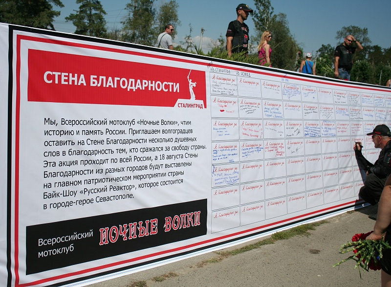 «Ночные волки» провели вВолгограде патриотическую акцию
