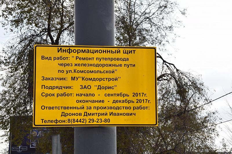 Ремонт Комсомольского путепровода вВолгограде завершат кначалу декабря
